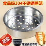 Food grade 304 stainless steel rice cooker Steamer Steamer Steamer Rice cooker Steaming dish 3 liters 4 liters 5 liters