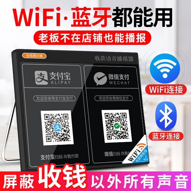 微信收钱语音播报器wifi无线网络远程收款提示音响支付宝二维码到账付款扩音神器大音量喇叭不用手机蓝牙音箱