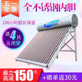 太阳能热水器智能紫金管光电两用电加热一体式家用全自动热水器