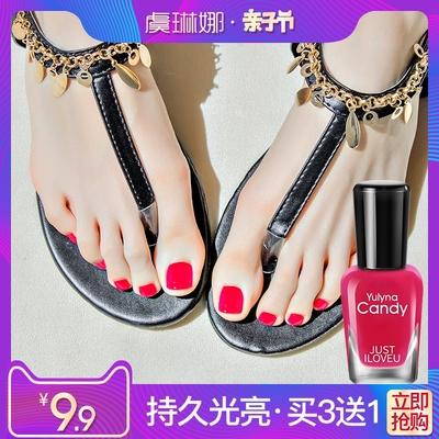 【买3送1】虞琳娜炫彩脚趾甲油裸色快干持久不可剥显白指甲油