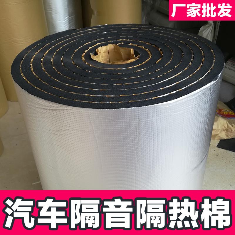 Теплоизоляционные материалы Артикул 544841360314
