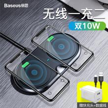 倍思iPhoneX无线充电器苹果8plus专用快充三星s8手机s9小米qi配件s9原装小米mix2s正品双座无线充定频充两2个