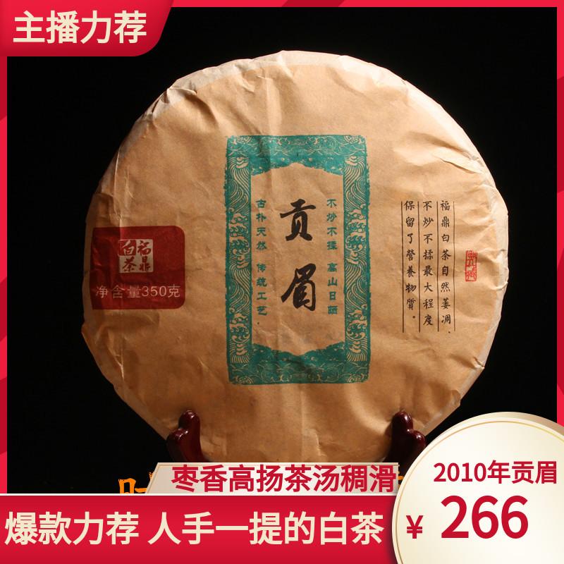 Чай Гонг Мэй Артикул 598654550490