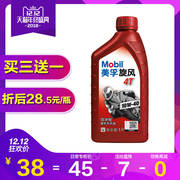Mobil Cyclone 4T 10W-40 Winter Motorcycle Motor Oil Four-stroke Honda Yamaha Scooter Lubricant