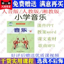人音版/人教版湘教版小学音乐一二三四五六年级上下册课件PPT教案