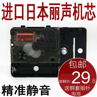 进口日本丽声/RHYTHM静音扫秒机芯电子钟表芯十字绣钟芯挂钟配件