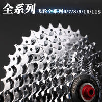 Mountain bike rear flywheel 7 speed 6 spinning 8 card type card fly 27 rotation type 24 gear 21 parts 9 eight ninety 10