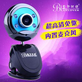 蓝色妖姬W9摄像头 高清夜视灯带麦台式机笔记本电脑USB视频头免驱