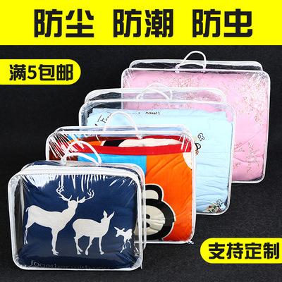 棉被收纳袋透明加厚特大衣物整理储物袋防尘袋定做拉链钢丝包邮
