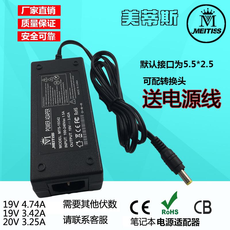 联想小新出色版-510S液晶显示器台式笔记本电脑电源线适配器19V