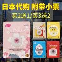 Authentic Japanese imports of The Protector mobile phone radiation stickers pregnant women and children computer stickers with small tickets