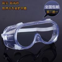 Dust-proof glasses Industrial dust transparent goggles work polishing glasses eye protection dustproof windproof sand men and women