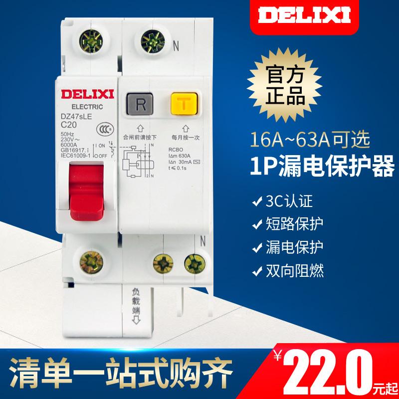 Автоматические выключатели тока Артикул 541451931290