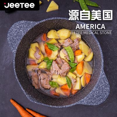 Jeetee麦饭石汤锅不粘锅蒸锅炖锅熬粥煲汤平底锅燃气灶电磁炉通用