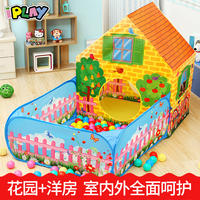 Iplay children's tent boy baby indoor outdoor toy game house princess girl home marine ball pool
