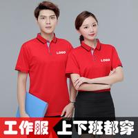 夏季男女有翻领短袖工作服T恤印字logo酒店快餐店服务员POLO衫