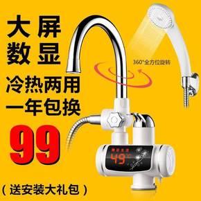 自来水全铜冷热厨房洗碗电热水龙头即热式洗澡热水器速热式家用30