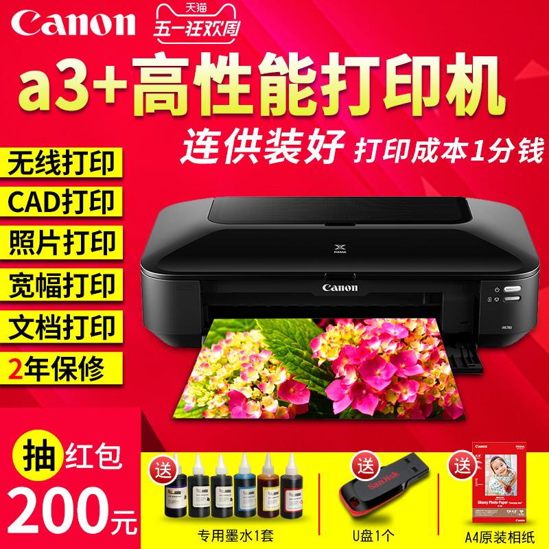 高速噴墨打印機