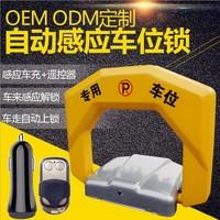 全自动感应地锁遥控地锁蓝牙车位锁共享停车防撞智能感应180度地