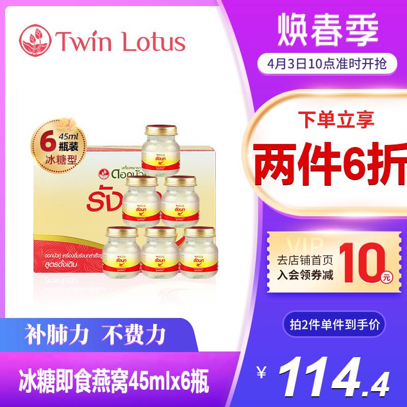 泰国TwinLotus双莲正品冰糖即食燕窝金丝燕45mlx6瓶装孕期孕妇