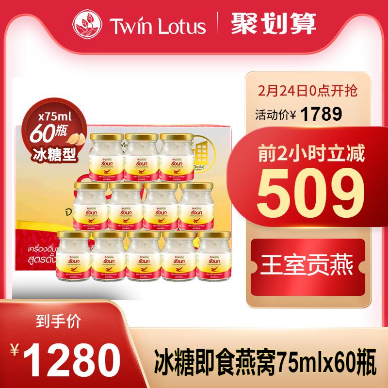 泰国进口TwinLotus双莲正品冰糖即食燕窝75mlx60瓶孕妇礼盒包装女