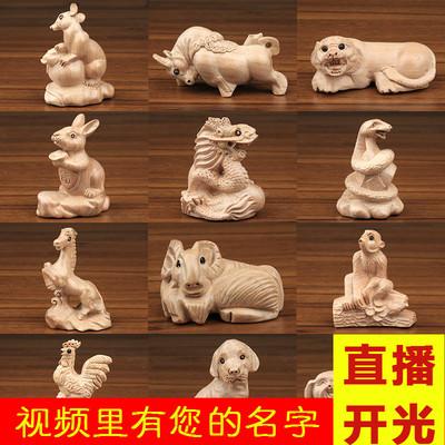 桃木十二生肖木雕摆件手把件鼠牛虎兔龙蛇马羊猴鸡狗猪家居工艺品