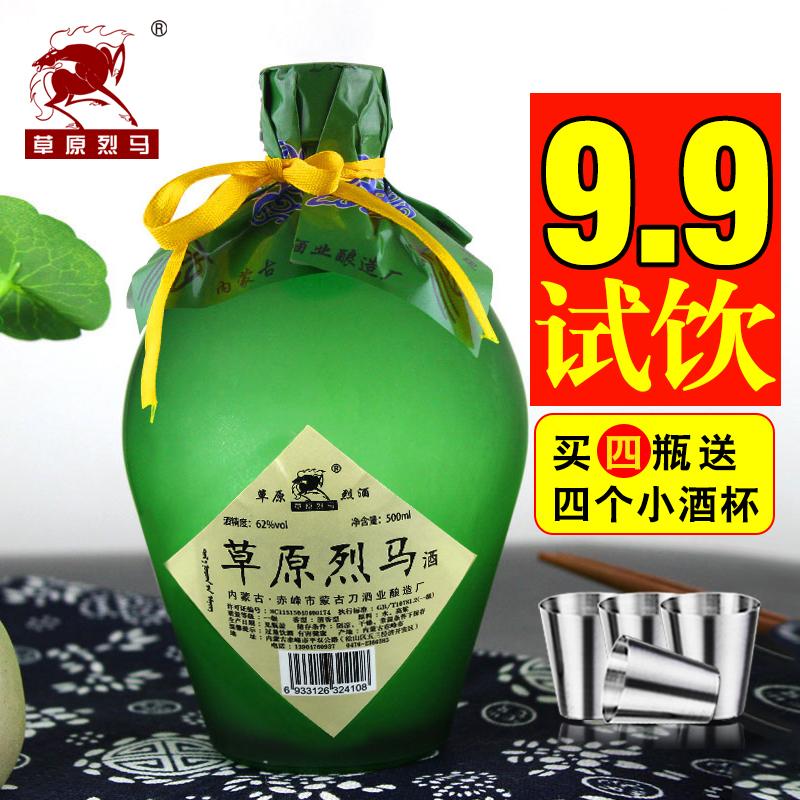 【9.9元试饮】闷倒驴类白酒 草原烈马62度 满2瓶包邮