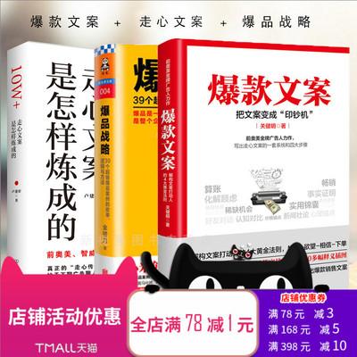 现货三册:爆款文案+走心文案是怎样炼成的+爆品战略(39个超级爆品案例的故事逻辑与方法)(精) 互联网爆品思维营销管理市场营销学书