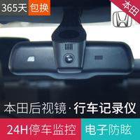 本田XRV缤智雅阁CRV杰德思域奥德赛专用隐藏式后视镜行车记录仪