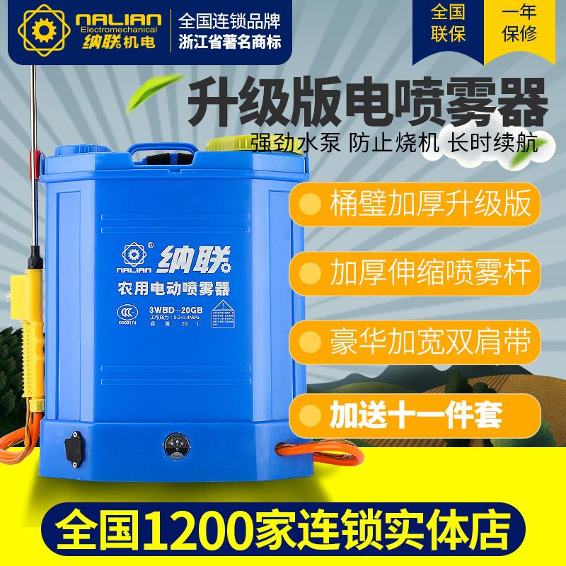 多功能喷雾器