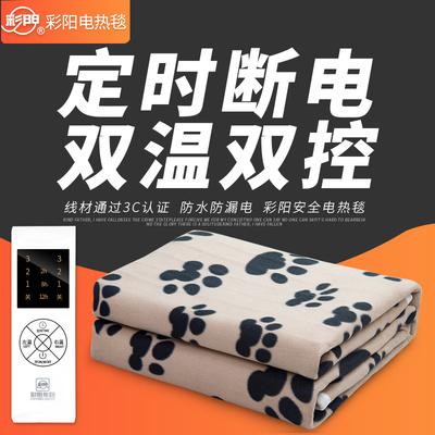 彩阳电热毯单人学生宿舍女男1.2米双人2米无安全辐射家用电褥子