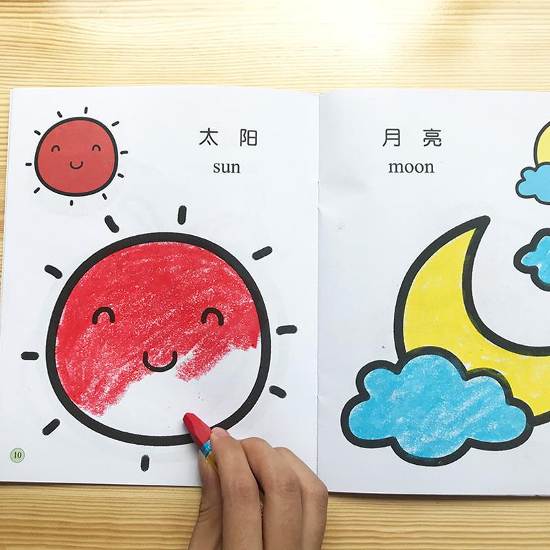宝宝涂色绘本2-3-6岁儿童画画书幼儿园启蒙绘画本涂鸦填色图画本