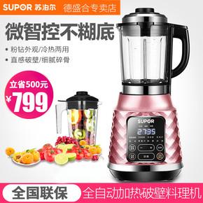 SUPOR/苏泊尔 JP08P-1300家用破壁料理机加热全自动多功能辅食