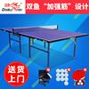 501a乒乓球台