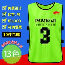 分组分队拓展衣服广告衫 定制对抗服篮球足球训练背心号码 马甲定做