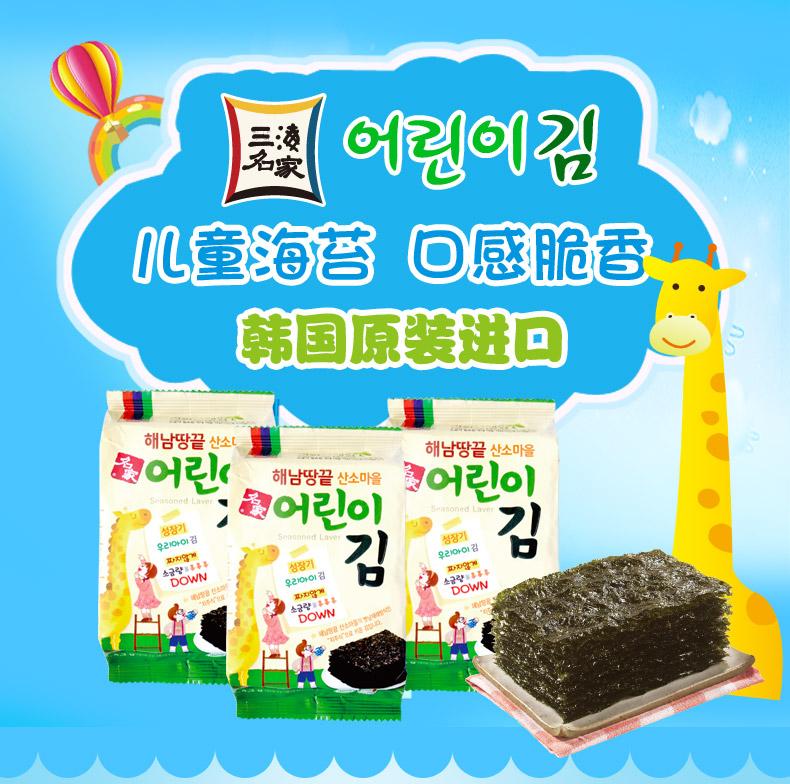 韩国进口三海名家儿童海苔4.3g*3宝宝辅食即食海苔休闲零食