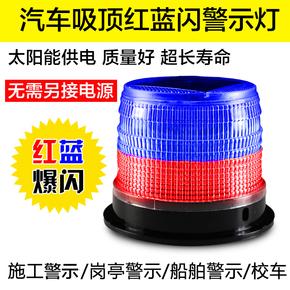 太阳能警示灯 光控频闪LED交通信号灯路障灯 磁铁红蓝爆闪灯小号