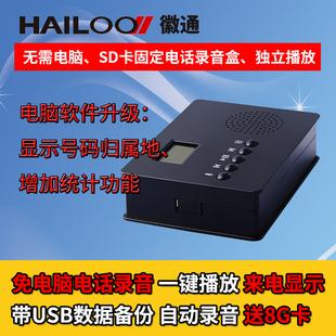 2017行业免电脑录音盒 专业电话录音设备 深圳徽通SD卡电话录音仪