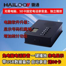 2017行业免电脑录音盒 深圳徽通SD卡电话录音仪 专业电话录音设备