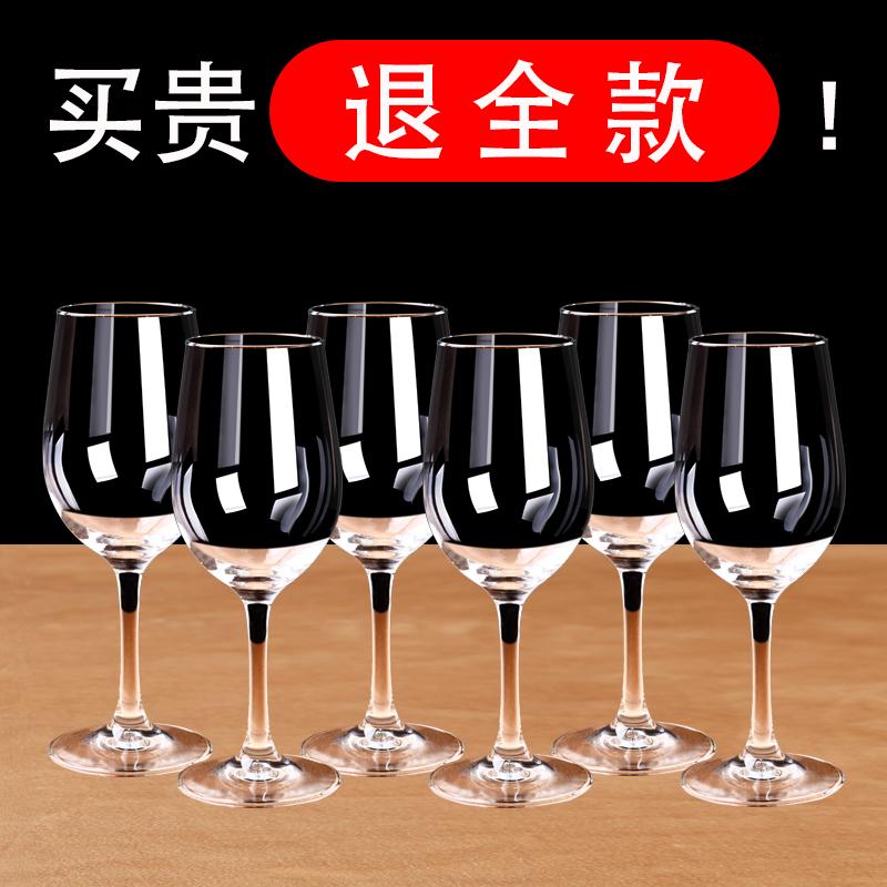 红酒杯欧式高脚杯无铅水晶玻璃杯 家用大号葡萄酒杯醒酒器套装6只