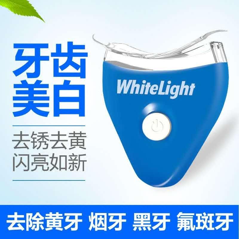 特价蓝光清洁美牙仪神器速效冷光牙齿亮白仪去烟渍  送2支美牙剂