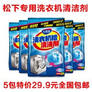松下洗衣机专用槽清洁剂清洗剂全自动滚筒内筒波轮除垢剂家用