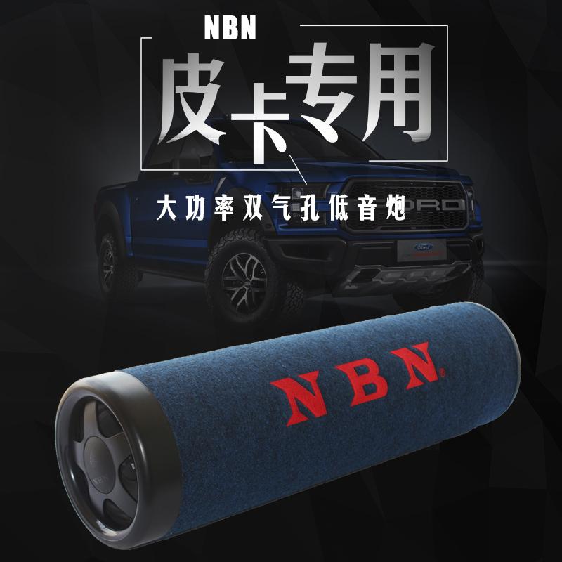 nbn音箱