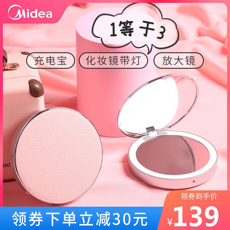 美的led智能补光补妆化妆镜子折叠手持小随身女带灯光便携充电宝图片