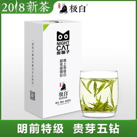 2018春茶新茶 极白安吉白茶 夜猫子明前特级49.5g 珍稀绿茶茶叶