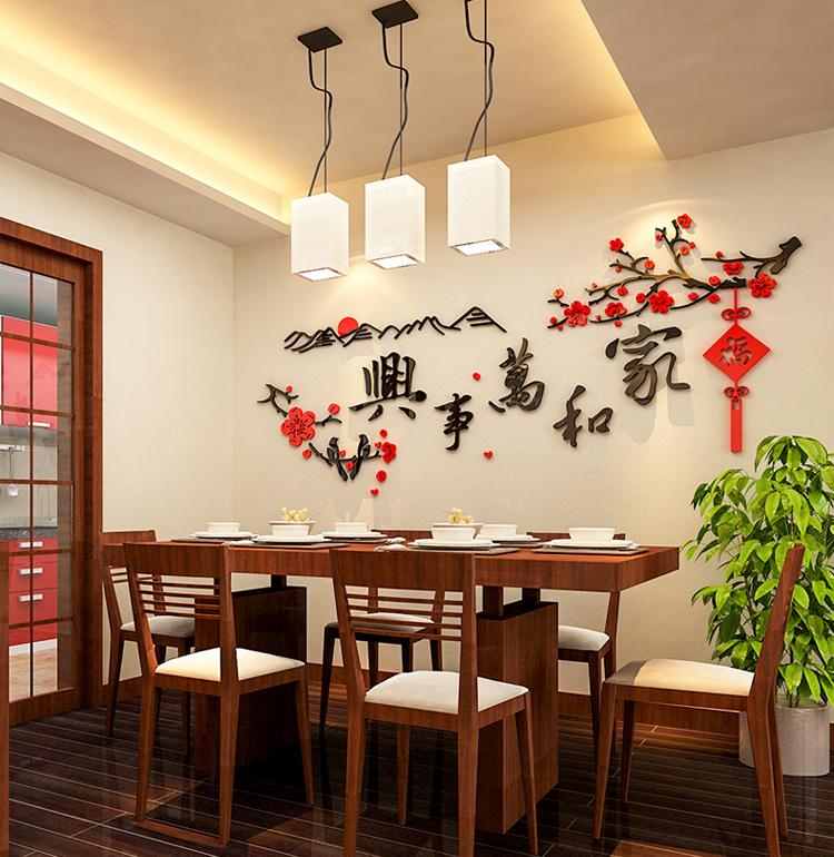 家和万事兴墙贴画亚克力家庭餐厅墙面装饰客厅3d立体背景墙壁纸字
