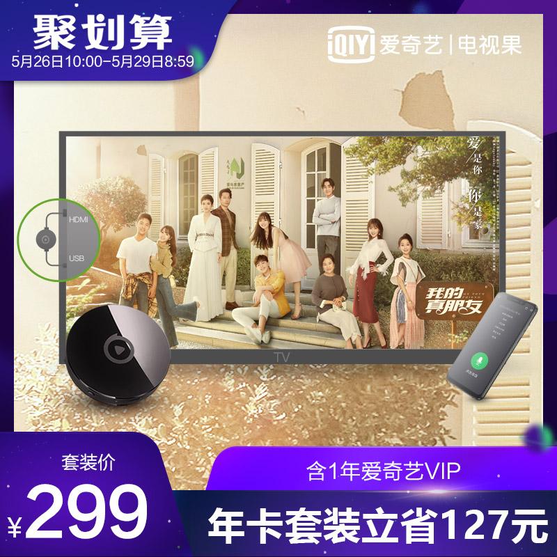 爱奇艺电视果4k电视盒子网络机顶盒手机同无线投屏奇异果器3投影g