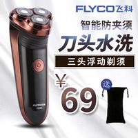 飛科剃須刀fs363