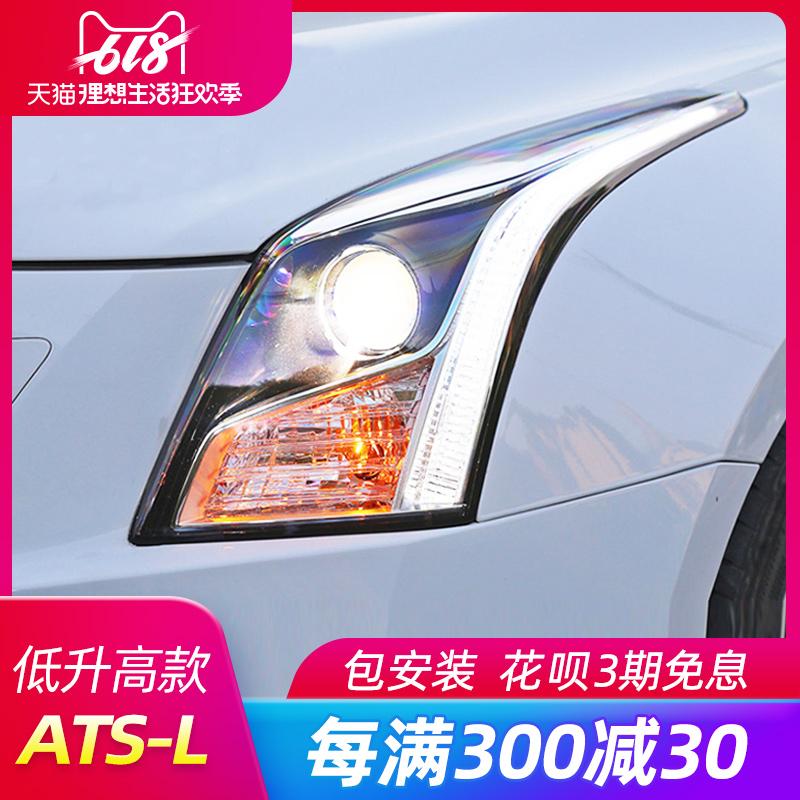 龙鼎凯迪拉克ATS-L大灯总成LED一抹蓝日行灯低升高配ATSL氙灯澳门明升网址
