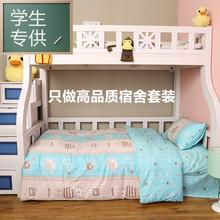 客思家大学生宿舍被褥套装纯棉单人床三四6件套床上用品六件套全